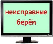 Скупка неисправных,  битых телевизоров на запчасти. жк и плазма. Самара